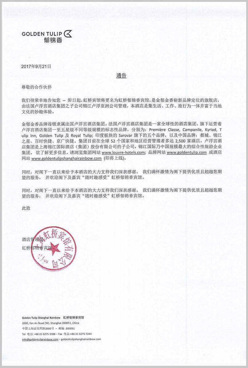 虹桥郁锦香酒店更名公告